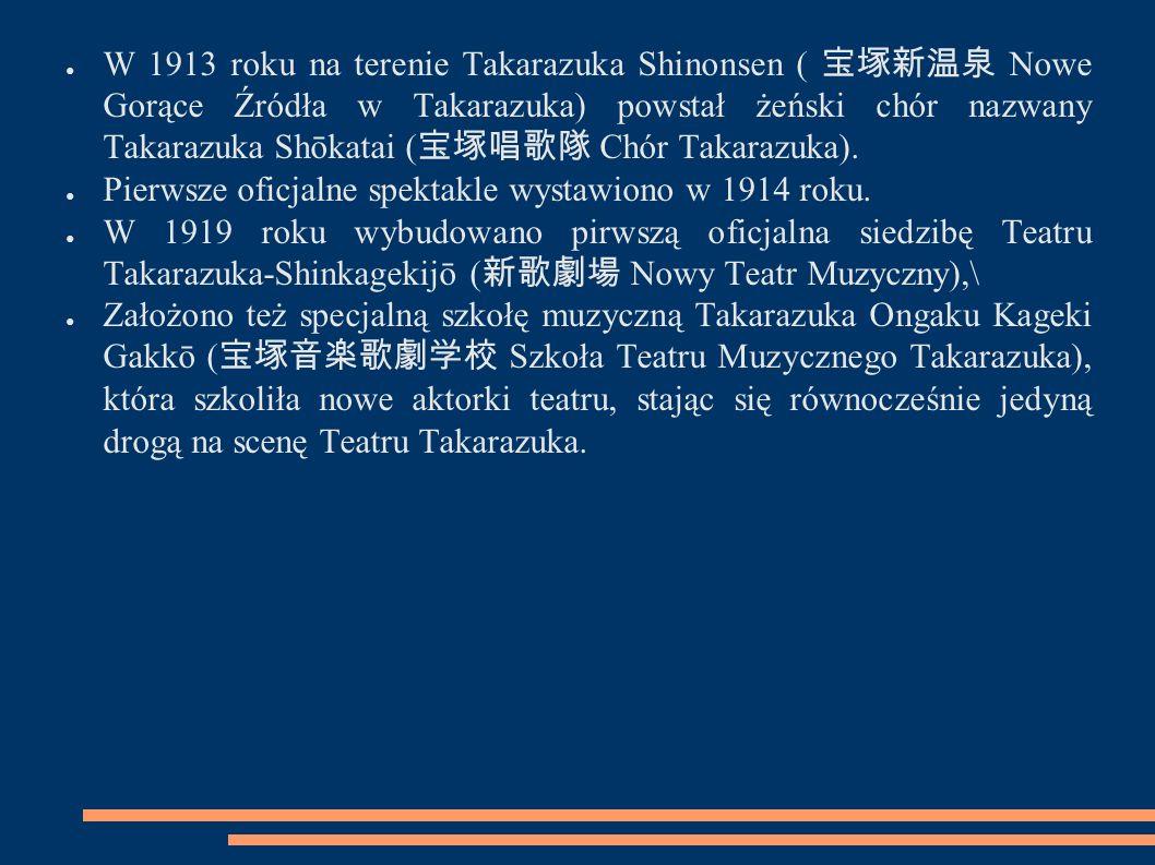 ● W roku 1921 został pierwszy podział na trupy (~ 組 ~gumi), będący wynikiem drastycznego wzrostu liczby aktorek ● Do dziś upamiętnianym wydarzeniem roku 1927, było wystawienie na scenie Teatru Takarazuka pierwszej japońskiej rewii zatytułowanej Mon Paris ( 「モン・パリ 」 'Mój Paryż'), autorstwa Kishidy Tatsuyi ( 岸田辰彌 ) ● W 1931 roku po raz pierwszy podczas spektaklu użyto 'srebrnego pomostu' ( 銀橋 ginkyō), czyli przepierzenia oddzielającego gniazdo orkiestry od publiczności.