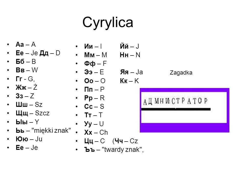 Cyrylica Аа – A Ии – I Йй – J Ее – Je Дд – D Мм – M Нн – N Бб – B