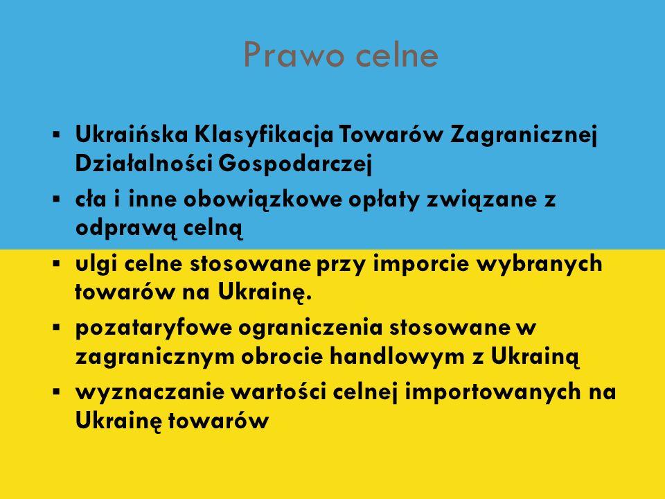 Prawo celne Ukraińska Klasyfikacja Towarów Zagranicznej Działalności Gospodarczej. cła i inne obowiązkowe opłaty związane z odprawą celną.