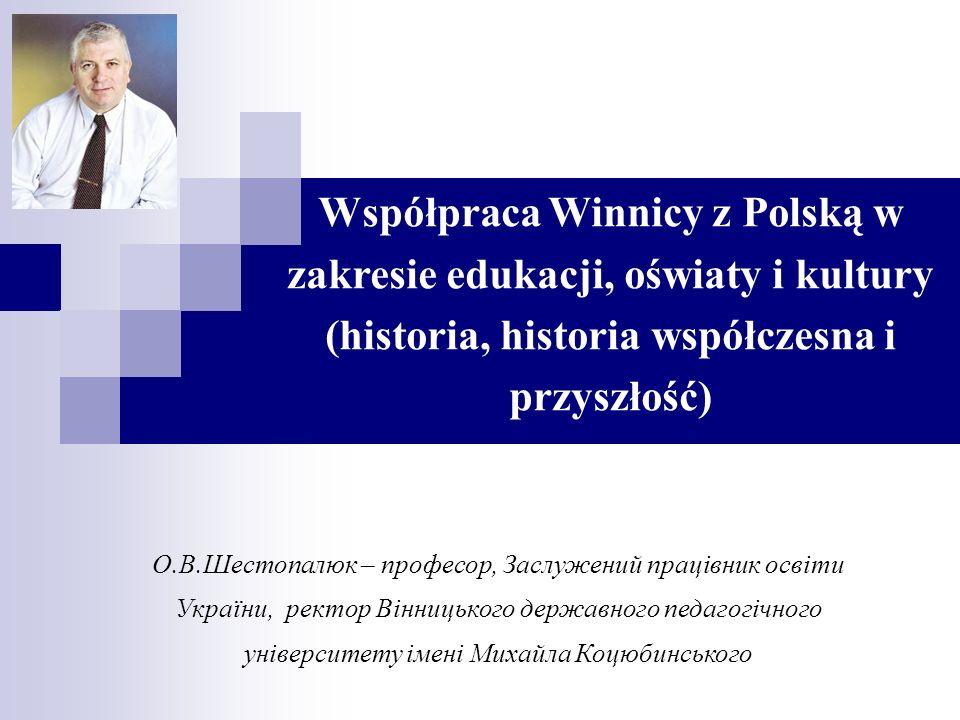 Współpraca Winnicy z Polską w zakresie edukacji, oświaty i kultury (historia, historia współczesna i przyszłość)