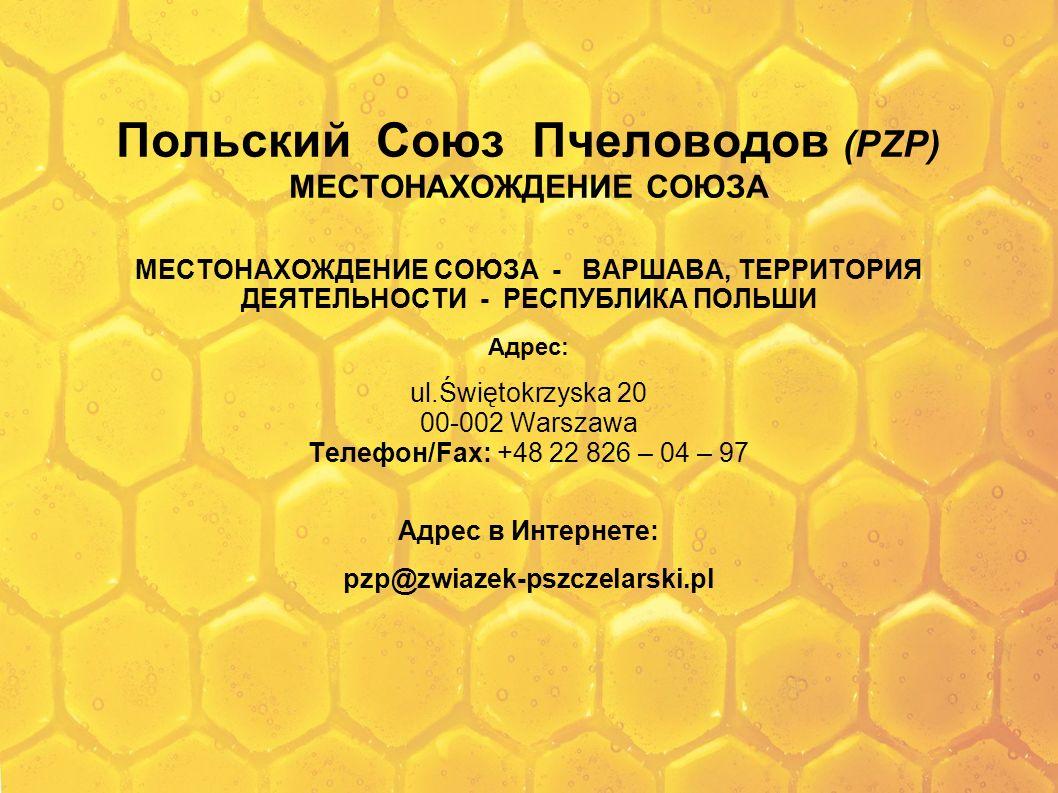 Польский Союз Пчеловодов (PZP) МЕСТОНАХОЖДЕНИЕ СОЮЗА