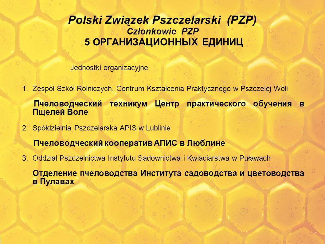 Polski Związek Pszczelarski (PZP) Członkowie PZP 5 ОРГАНИЗАЦИОННЫХ ЕДИНИЦ