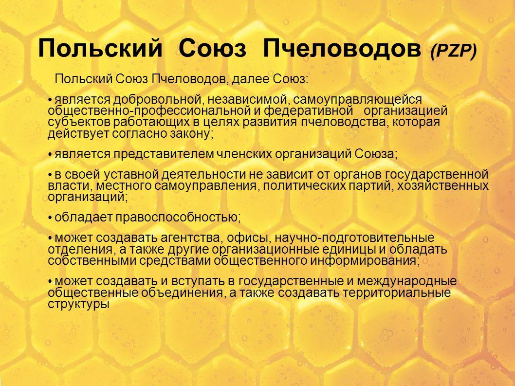 Польский Союз Пчеловодов (PZP)