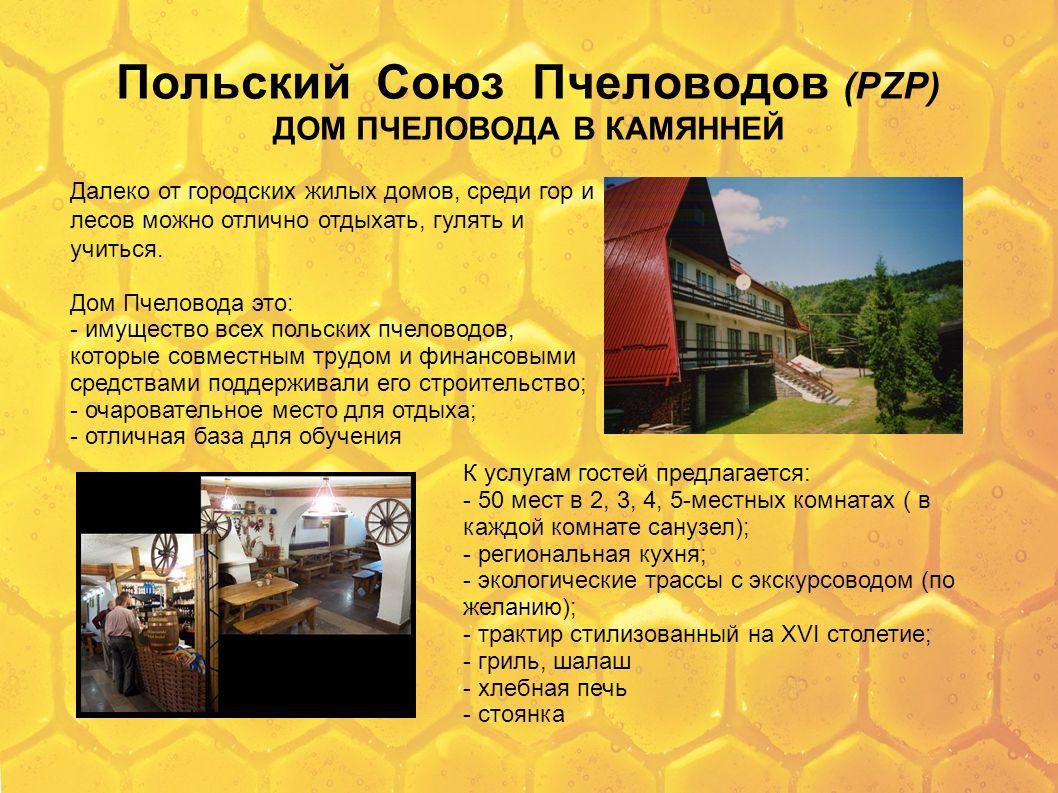 Польский Союз Пчеловодов (PZP) ДОМ ПЧЕЛОВОДА В КАМЯННЕЙ
