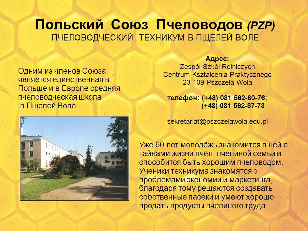 Польский Союз Пчеловодов (PZP) ПЧЕЛОВОДЧЕСКИЙ ТЕХНИКУМ В ПЩЕЛЕЙ ВОЛЕ