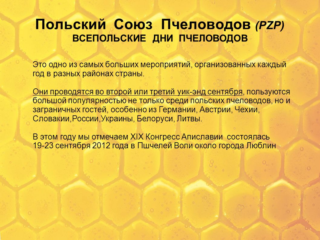 Польский Союз Пчеловодов (PZP) ВСЕПОЛЬСКИЕ ДНИ ПЧЕЛОВОДОВ
