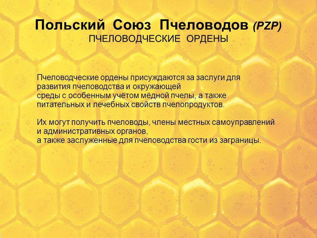 Польский Союз Пчеловодов (PZP) ПЧЕЛОВОДЧЕСКИЕ ОРДЕНЫ