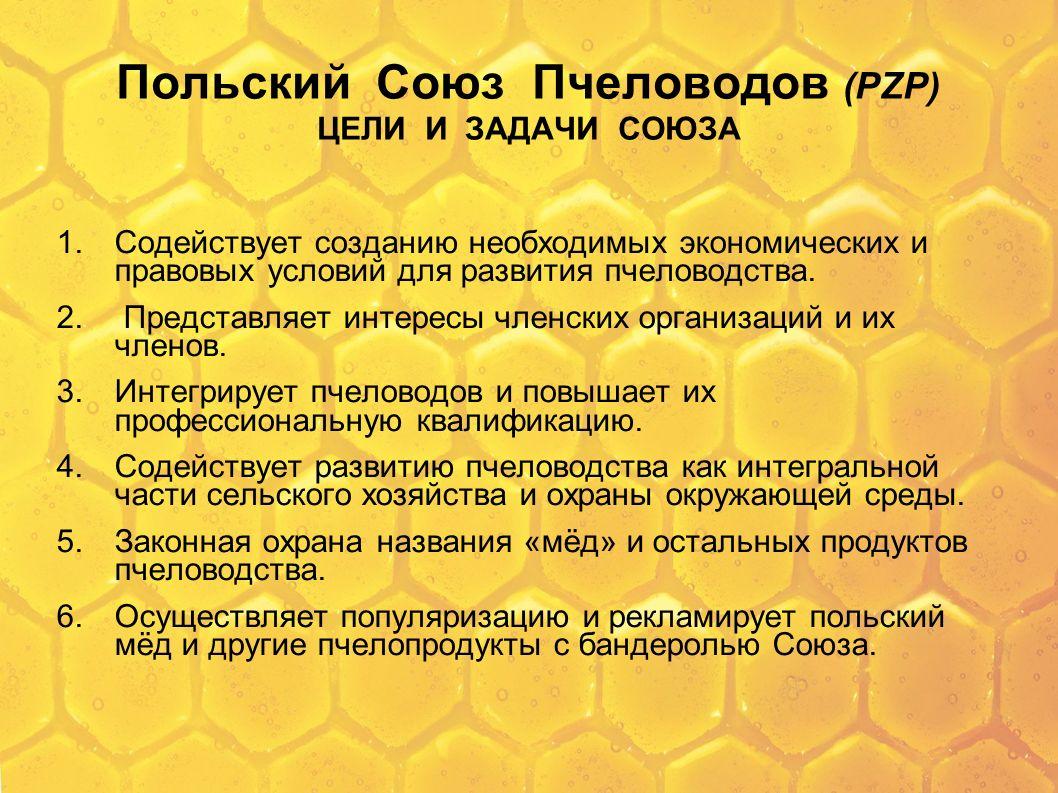 Польский Союз Пчеловодов (PZP) ЦЕЛИ И ЗАДАЧИ СОЮЗА