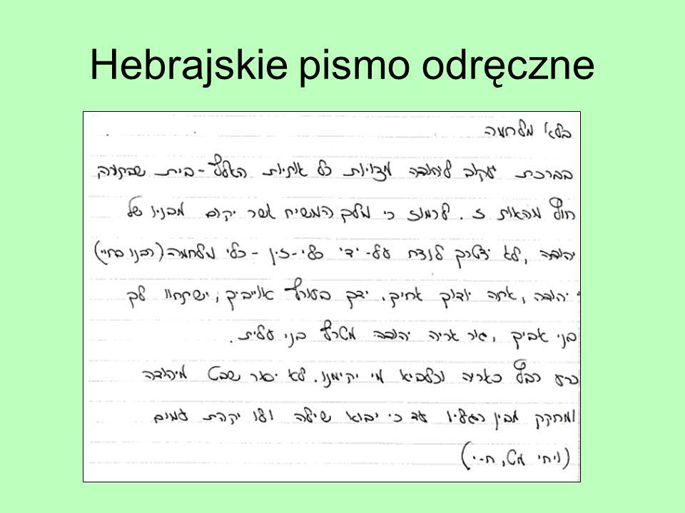 Hebrajskie pismo odręczne
