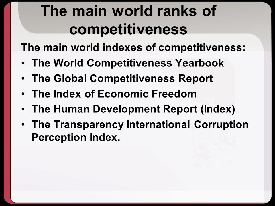 The main world ranks of competitiveness