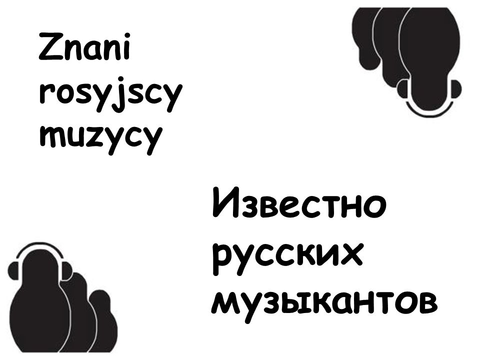 Известно русских музыкантов