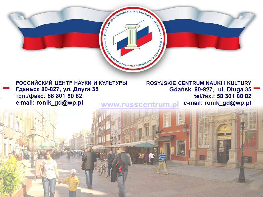 www.russcentrum.pl Гданьск 80-827, ул. Длуга 35