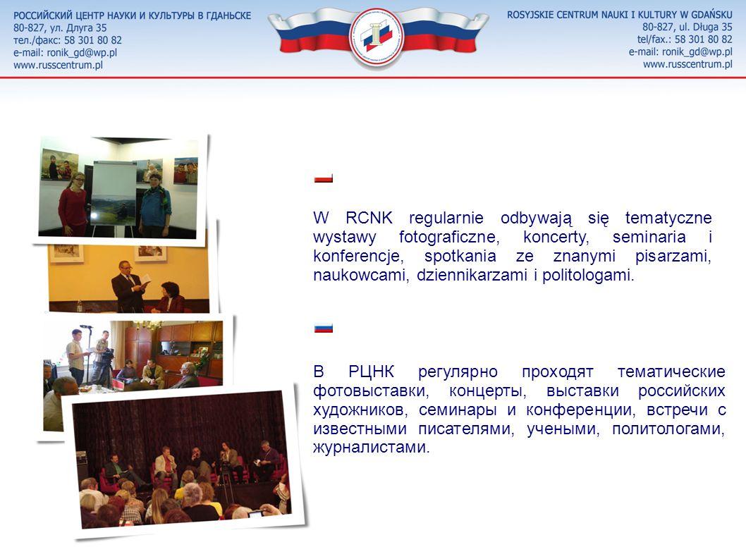 W RCNK regularnie odbywają się tematyczne wystawy fotograficzne, koncerty, seminaria i konferencje, spotkania ze znanymi pisarzami, naukowcami, dziennikarzami i politologami.