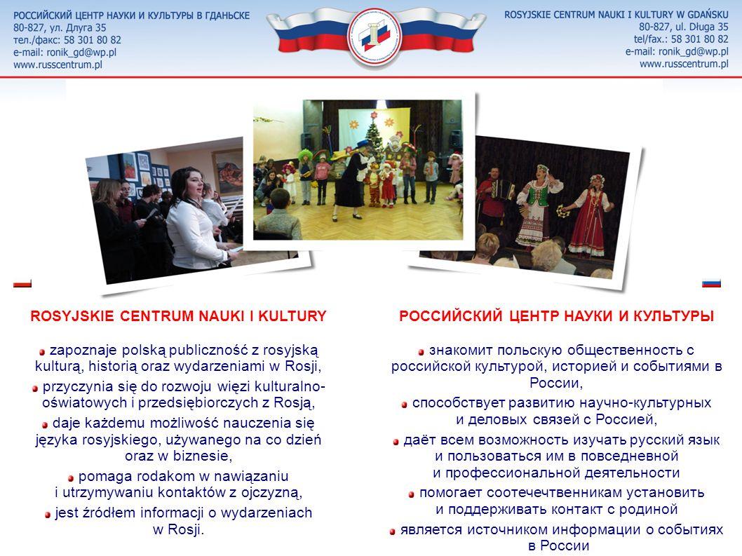 ROSYJSKIE CENTRUM NAUKI I KULTURY РОССИЙСКИЙ ЦЕНТР НАУКИ И КУЛЬТУРЫ