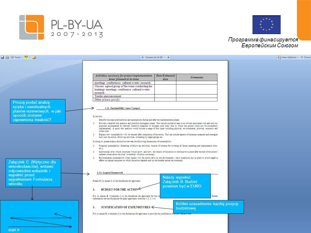 Программа финасируется Европейским Союзом
