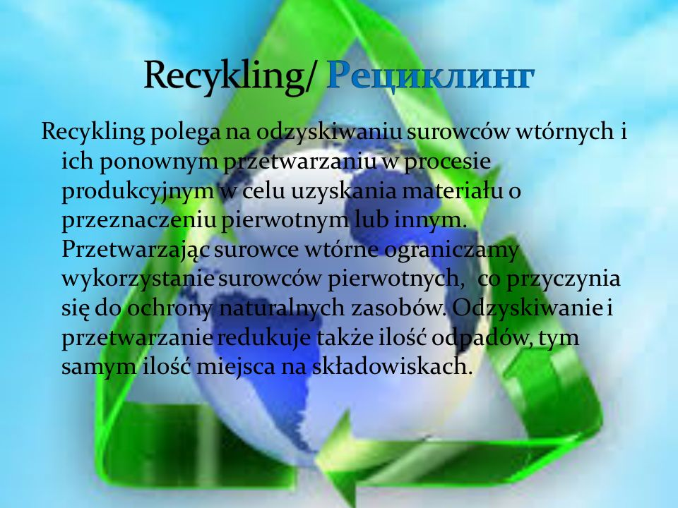 Recykling/ Pециклинг