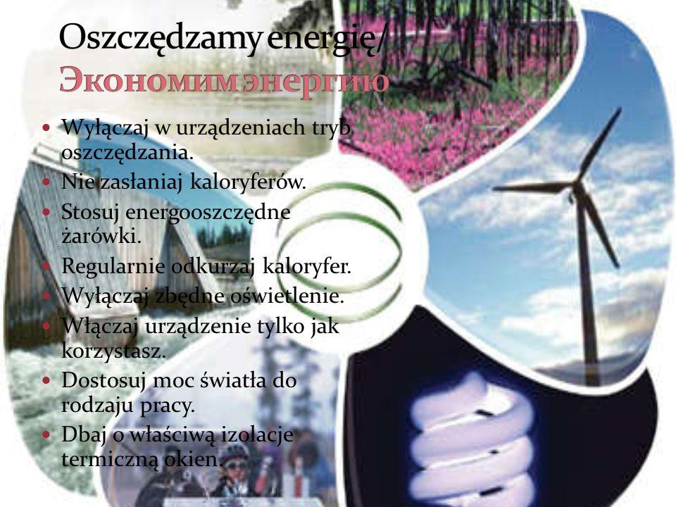 Oszczędzamy energię/ Экономим энергию