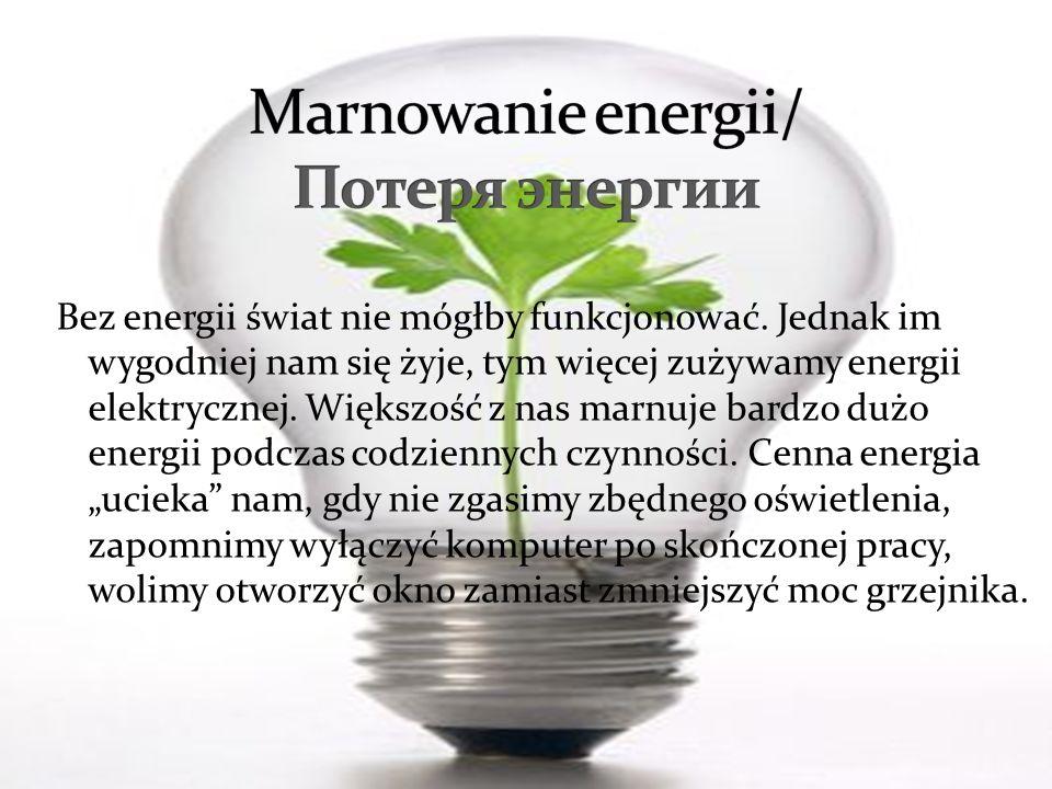 Marnowanie energii/ Потеря энергии