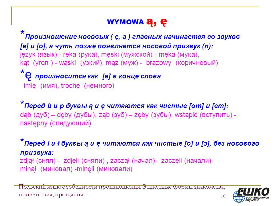 WYMOWA ą, ę *Произношение носовых ( ę, ą ) гласных начинается со звуков