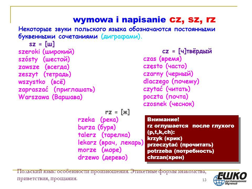 wymowa i napisanie cz, sz, rz
