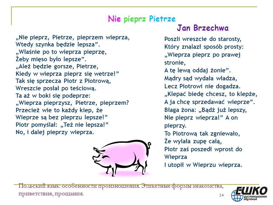 Jan Brzechwa Nie pieprz Pietrze