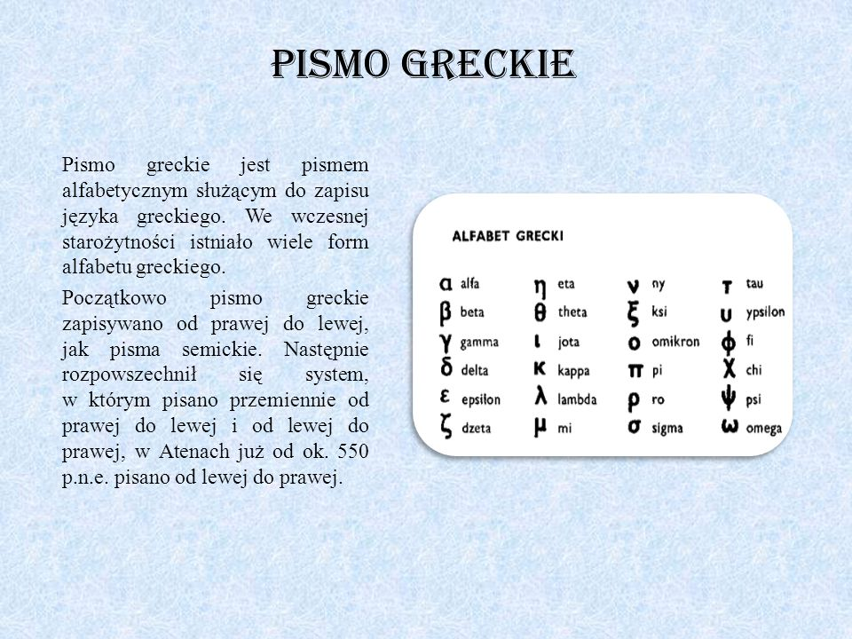 Pismo greckie