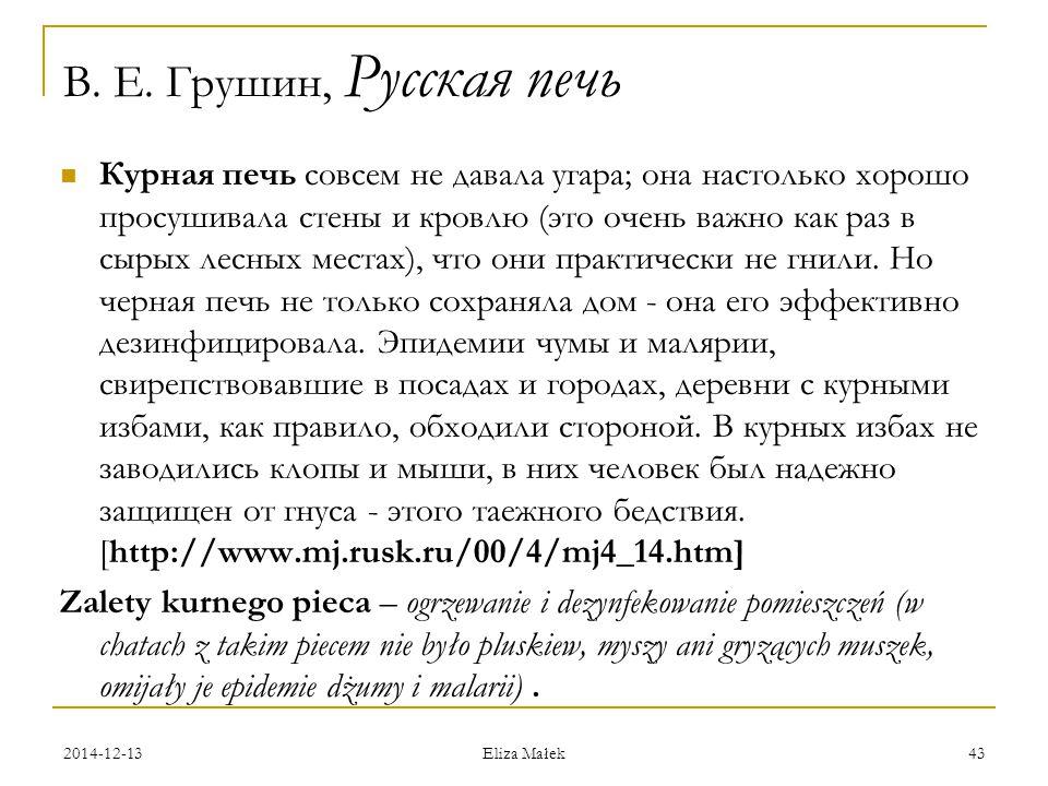 В. Е. Грушин, Русская печь