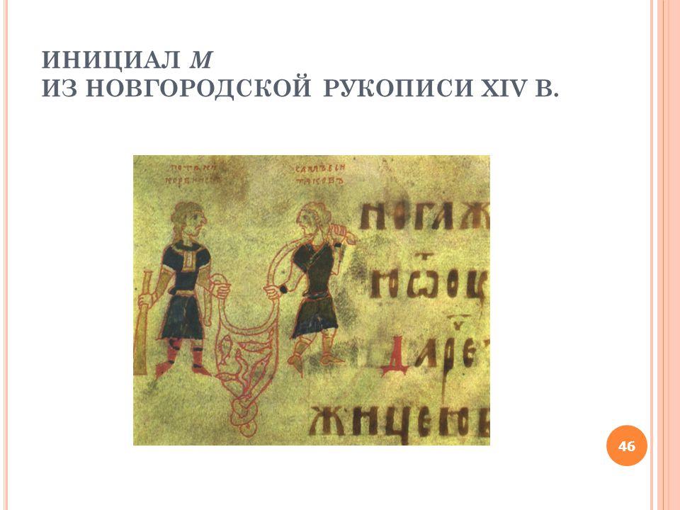 ИНИЦИАЛ М ИЗ НОВГОРОДСКОЙ РУКОПИСИ XIV В.
