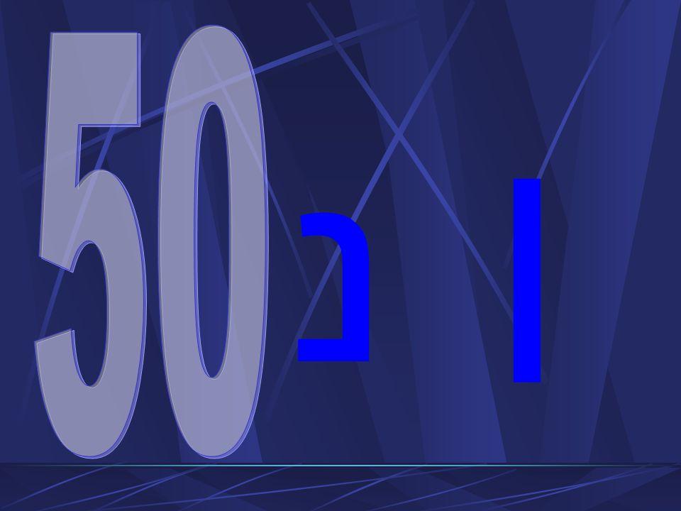 50 ן נ