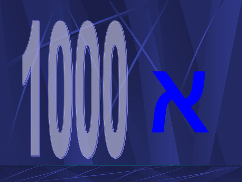 א 1000