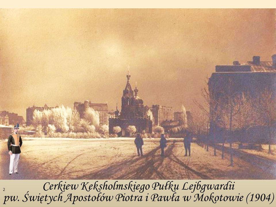 Cerkiew Keksholmskiego Pułku Lejbgwardii pw
