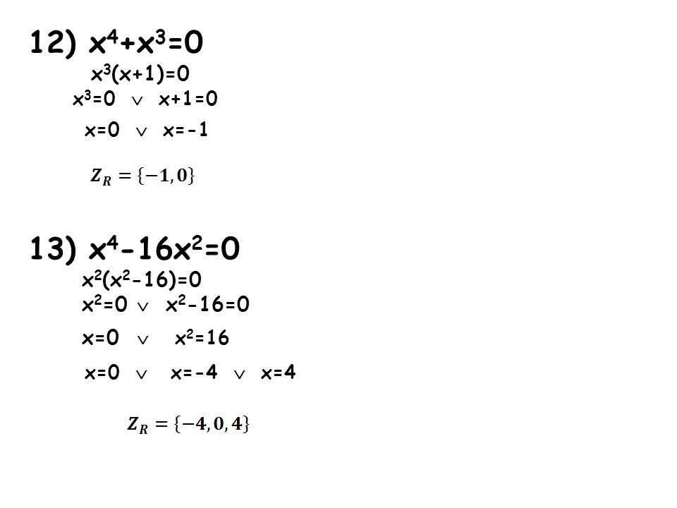 12) x4+x3=0 13) x4-16x2=0 x3(x+1)=0 x3=0  x+1=0 x2(x2-16)=0