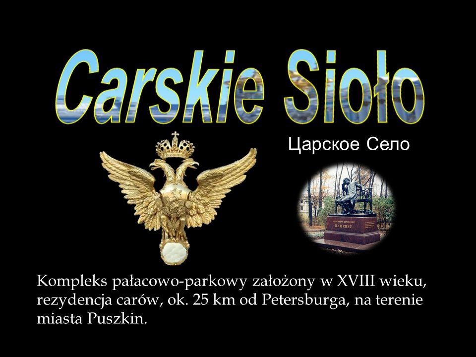 Carskie Sioło Царское Село