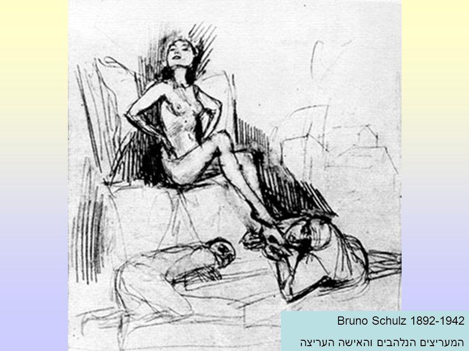 Bruno Schulz 1892-1942 המעריצים הנלהבים והאישה העריצה