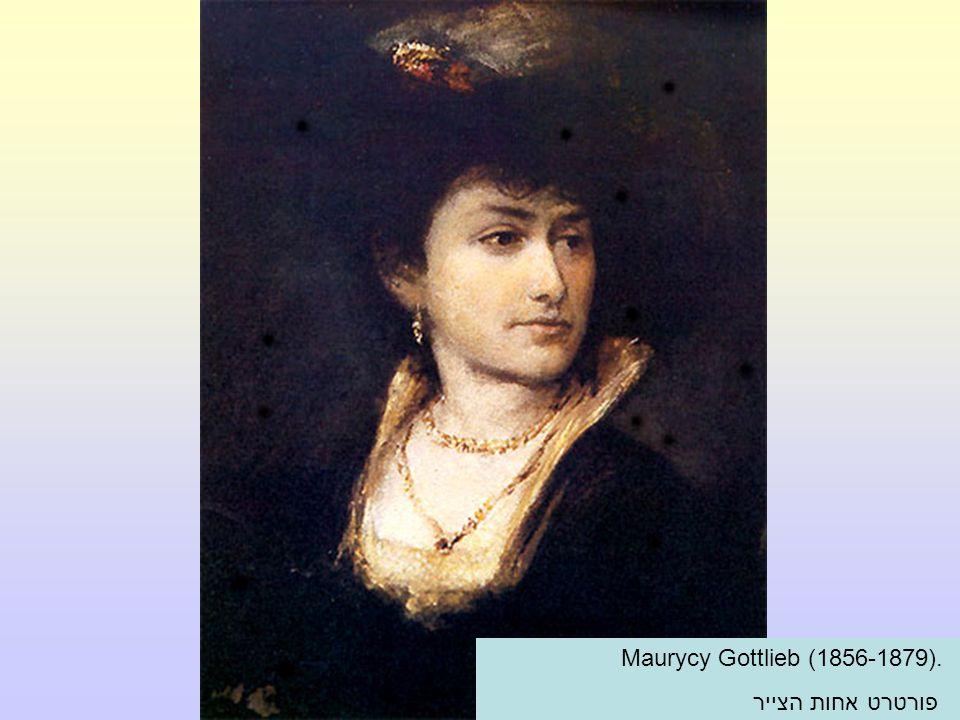 Maurycy Gottlieb (1856-1879). פורטרט אחות הצייר
