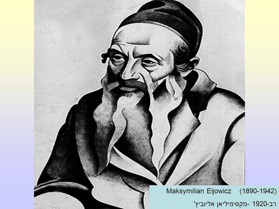 Maksymilian Eljowicz (1890-1942)