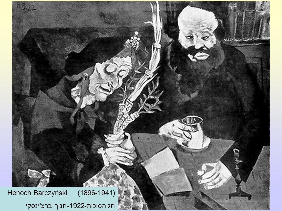 Henoch Barczyński (1896-1941) חג הסוכות-1922-חנוך ברצ ינסקי