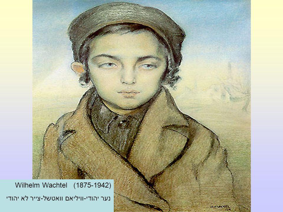 Wilhelm Wachtel (1875-1942) נער יהודי-וויליאם וואטשל-צייר לא יהודי