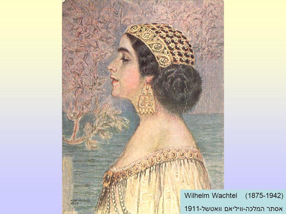 Wilhelm Wachtel (1875-1942) אסתר המלכה-וויליאם וואטשל-1911