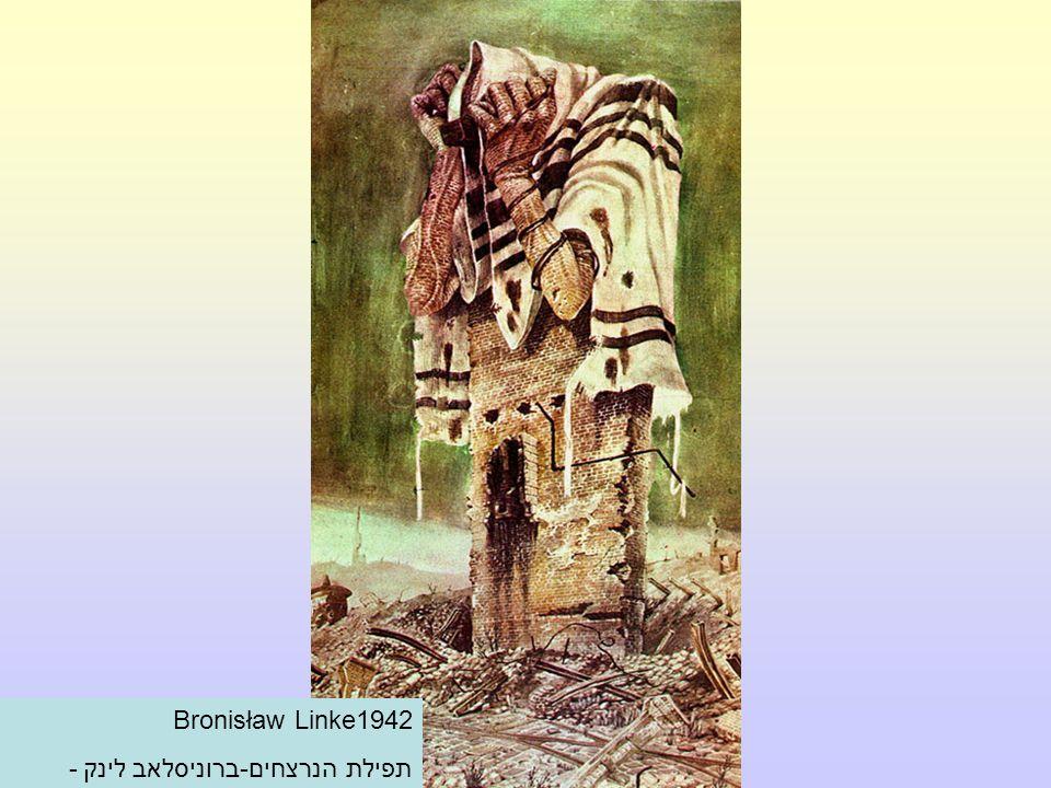 Bronisław Linke1942 תפילת הנרצחים-ברוניסלאב לינק -