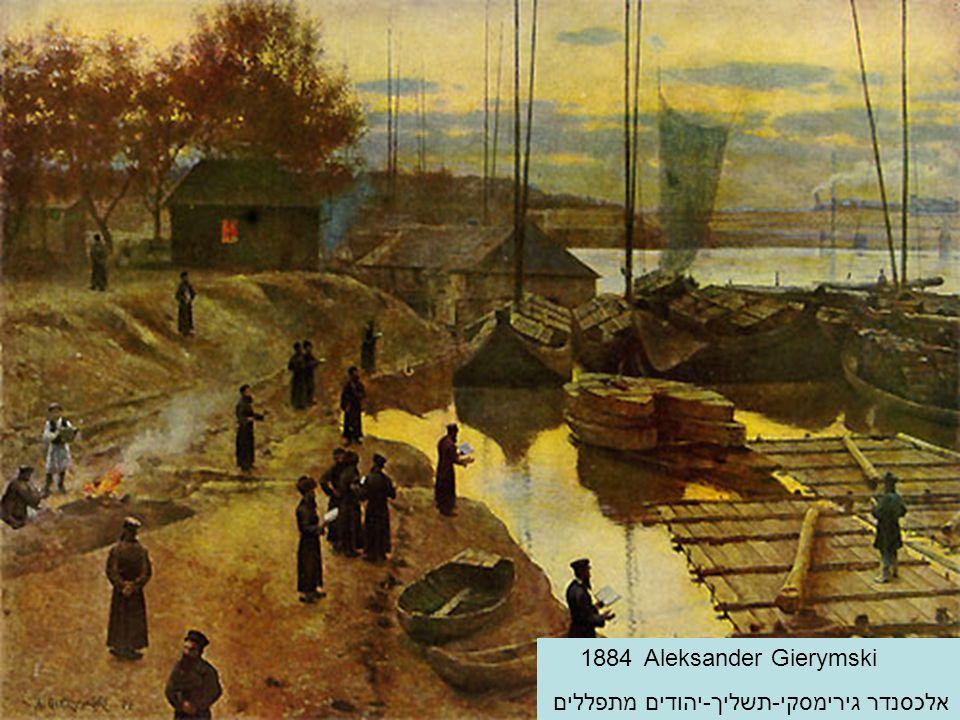 Aleksander Gierymski 1884 אלכסנדר גירימסקי-תשליך-יהודים מתפללים