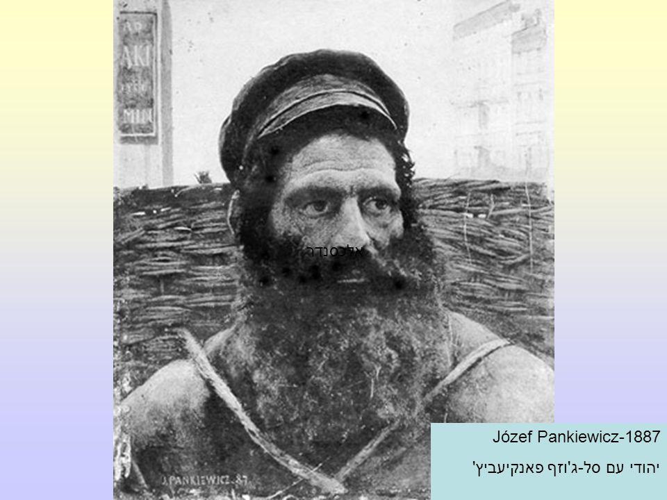 אלכסנדר Józef Pankiewicz-1887 יהודי עם סל-ג וזף פאנקיעביץ