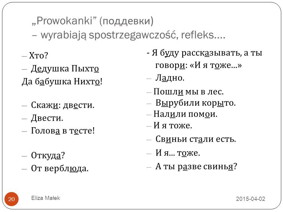 """""""Prowokanki (поддевки) – wyrabiają spostrzegawczość, refleks...."""