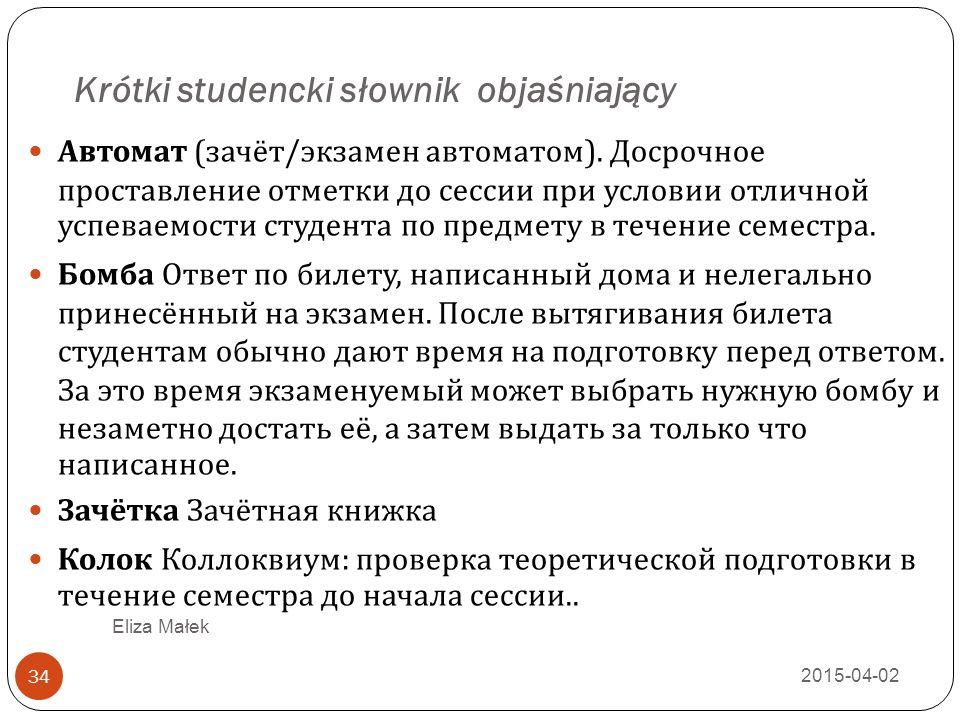 Krótki studencki słownik objaśniający