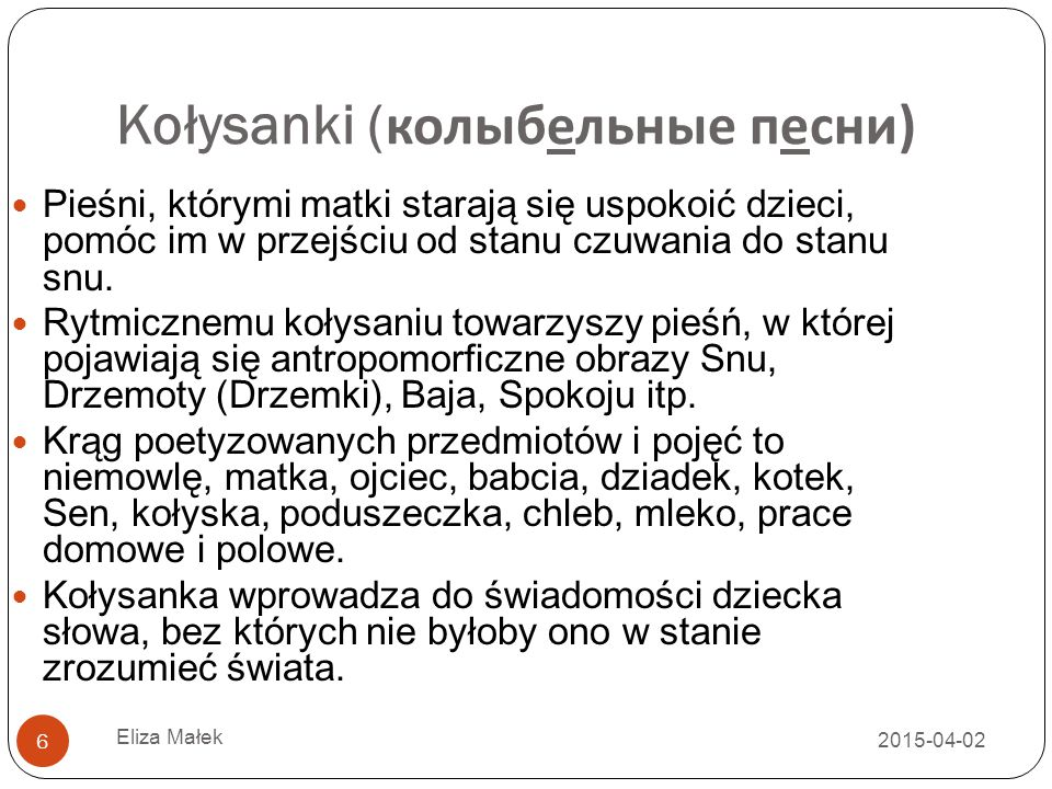 Kołysanki (колыбельные песни)