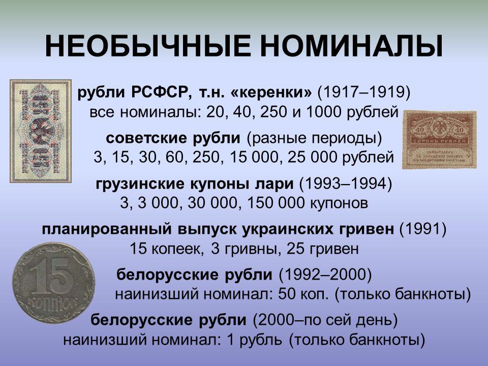НЕОБЫЧНЫЕ НОМИНАЛЫ рубли РСФСР, т.н. «керенки» (1917–1919)