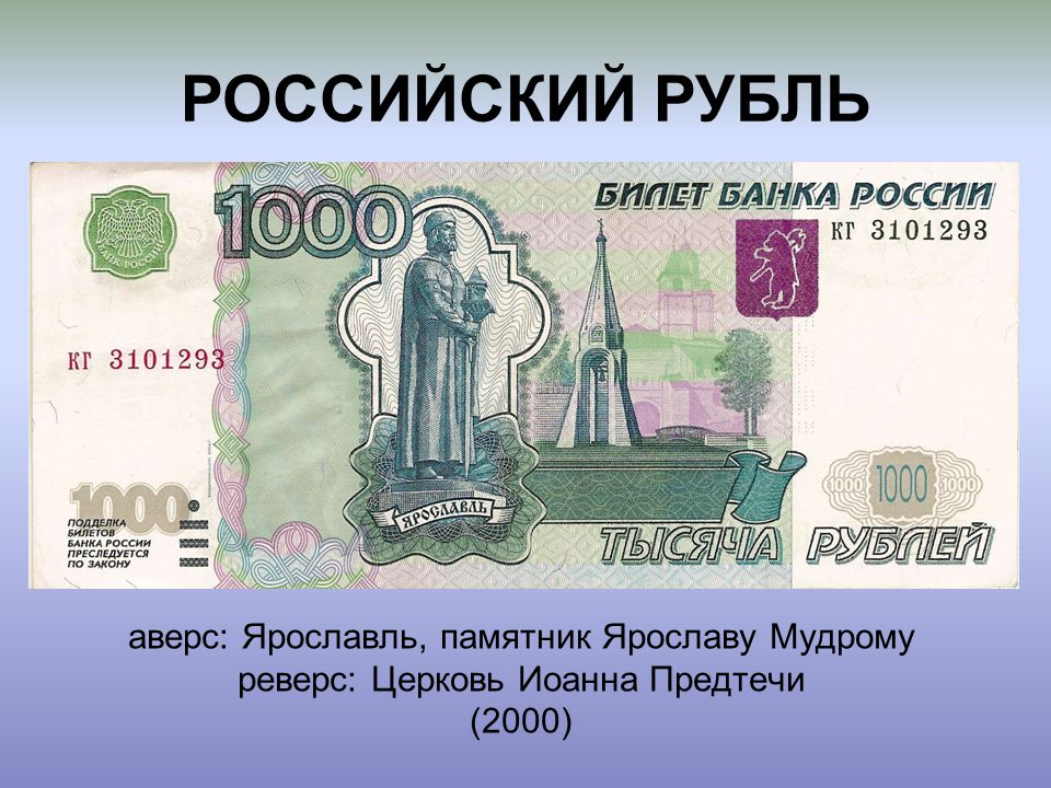 РОССИЙСКИЙ РУБЛЬ аверс: Ярославль, памятник Ярославу Мудрому