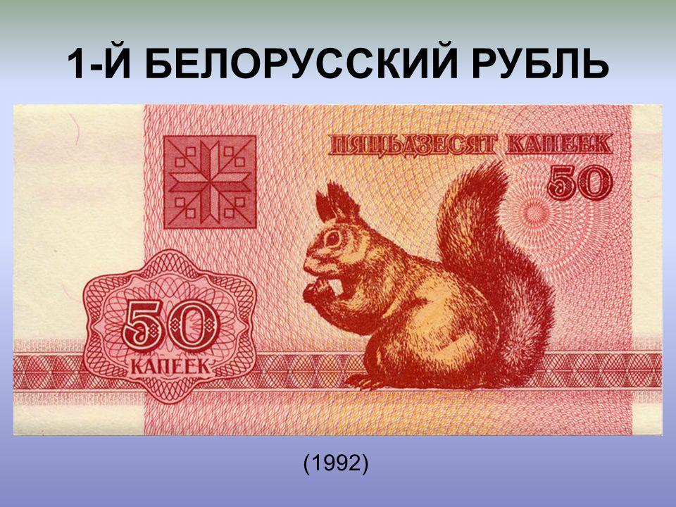 1-Й БЕЛОРУССКИЙ РУБЛЬ (1992)
