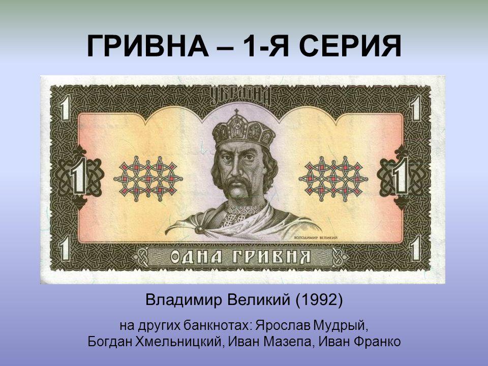 ГРИВНА – 1-Я СЕРИЯ Владимир Великий (1992)