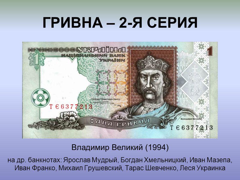 ГРИВНА – 2-Я СЕРИЯ Владимир Великий (1994)